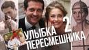 Улыбка пересмешника 2 сезон 1 серия Детектив 2020 Первый канал Дата выхода и анонс
