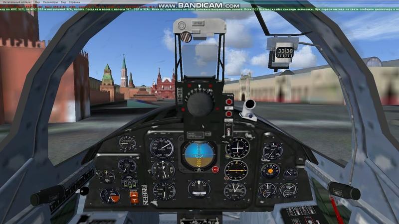 L 29 Microsoft Flight Simulator X Посадка на Красную площадь