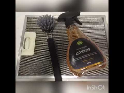 Как легко очистить решетку у вытяжки над плитой с помощью Антижира от компании Смарт ру