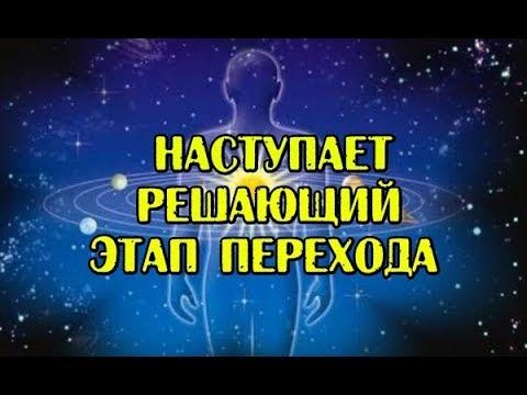 🔹НОВЫЙ ЭТАП ПЕРЕХОДА-ченнелинг