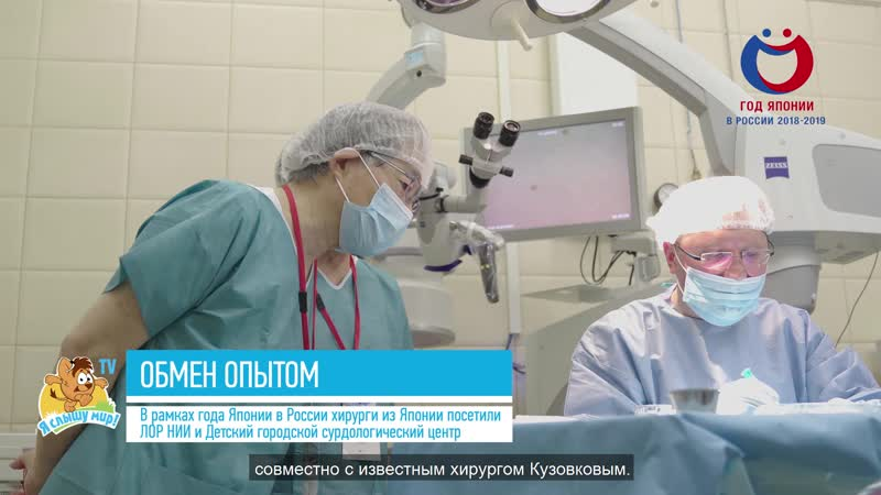 Делегация хирургов из Японии посетила Санкт Петербургский ЛОР НИИ и Сурдоцентр