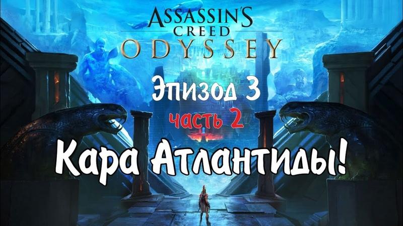 Assassin's creed Odyssey Кара Атлантиды Часть 2