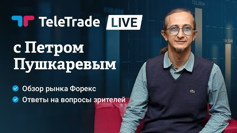 TeleTrade Live от 10.07.2020 года с Петром Пушкаревым