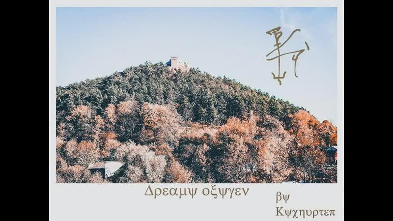 Sed Look Down – Kychurtep.mp4