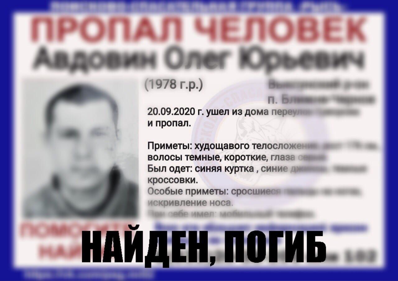 Авдовин Олег Юрьевич, 1978 г.р., Выксунский р-он, п. Ближне-Черное