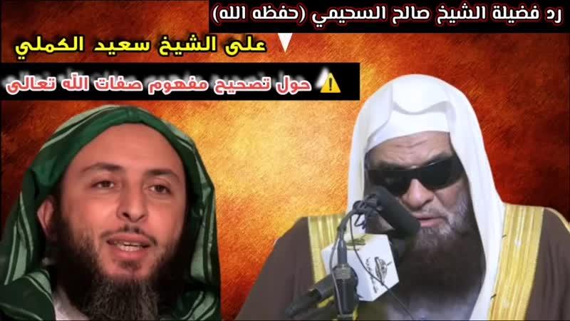 جديد رد الشيخ صالح السحيمي على سعيد الكملي وأن عليه أن يتبع منهج السلف في التعامل مع أهل البدع