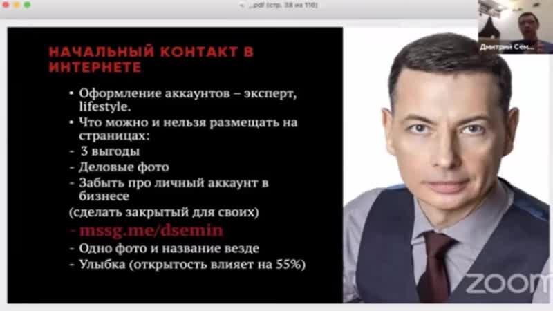Дмитрий Семин. День 2, 24.05.2020 г. Искусство продаж