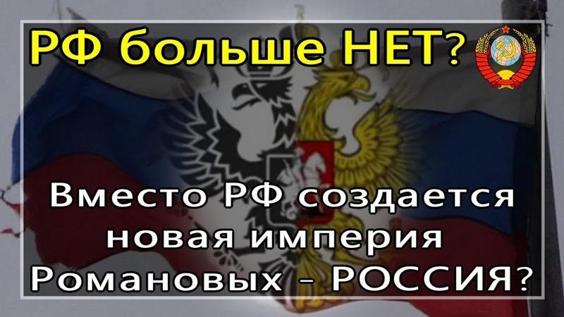 РФ больше НЕТ 🔥 Вместо РФ создается новая империя Романовых РОССИЯ 🔥 19 04 2020