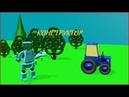 Мультики про машинки для мальчиков. Робот Джек собирает синий трактор из конструктора.
