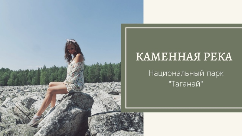 Национальный парк Таганай Каменная река Красивые места России