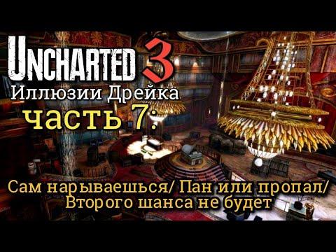Uncharted 3 Иллюзии Дрейка Часть 7 Пан или пропал Второго шанса не будет