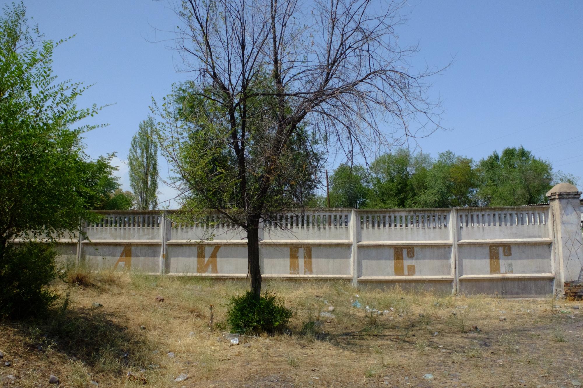 Кыргызстан, город Кара-Балта