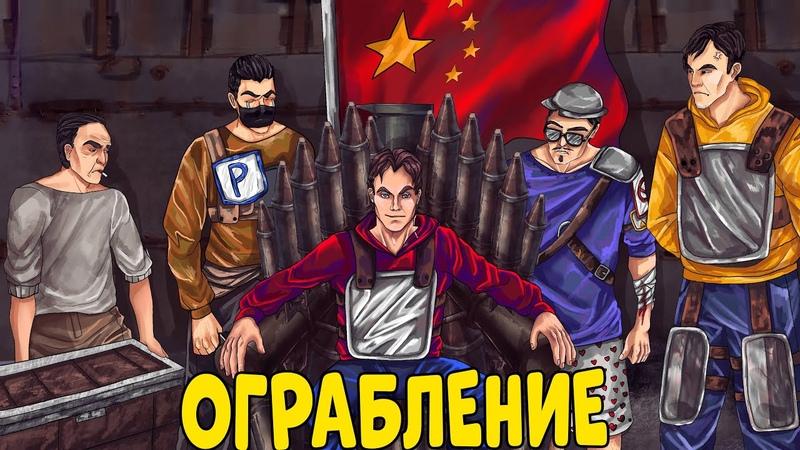 ОГРАБЛЕНИЕ! ОПЕРАЦИЯ Спасение ОСТРОВА! ПРОНИК в китайский КЛАН во время РЕЙДА! CheZee. Rust | Раст
