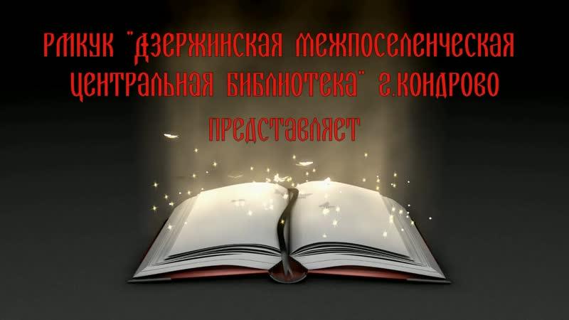 Викторина к Дню славянской письменности и культуры РМКУК ДМЦБ г Кондрово