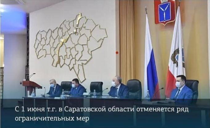 В Саратовской области с первого июня отменяется часть ограничительных мер