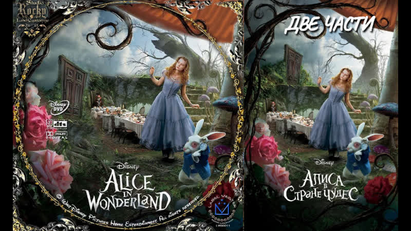 Алиса в Стране чудес и Алиса в Зазеркалье ТВ ролик 2010 2016